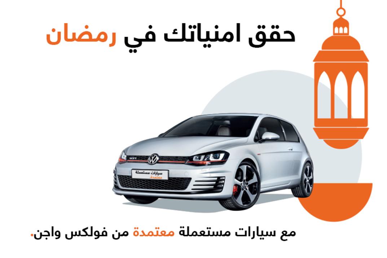 حقق امنياتك في رمضان مع سيارات مستعملة معتمدة من فولكس واجن