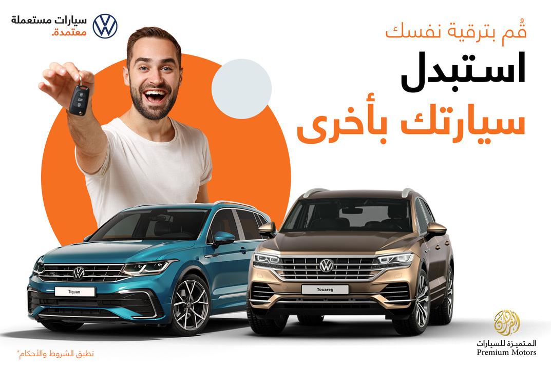 * احصل على أفضل قيمة لسيارتك